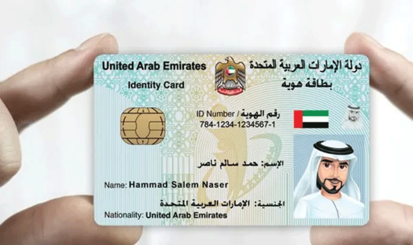 How to check emirates ID status?