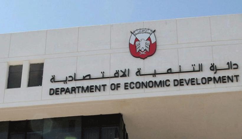 Dubai Economic Department (DED) - Dubai Guide