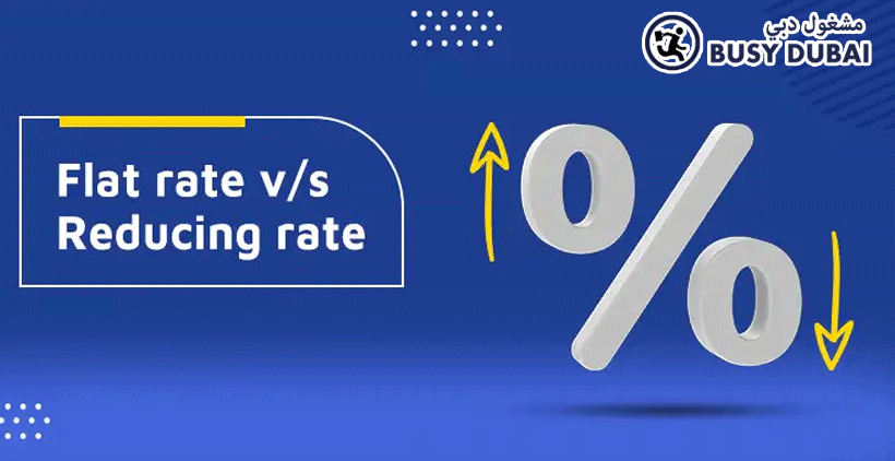 The difference between flat and reducing interest rates